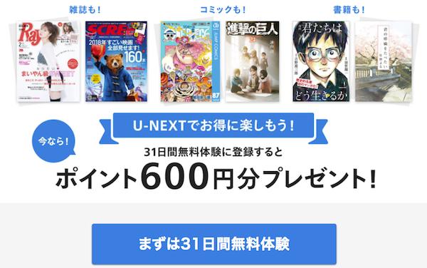 U-NEXT無料体験
