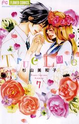true love 漫画 7 巻 ネタバレ