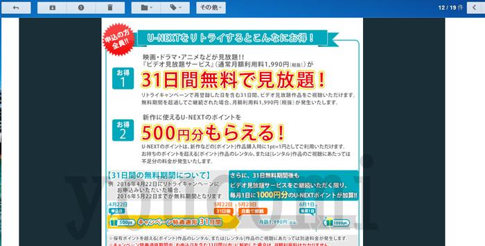 U-NEXTメールその2