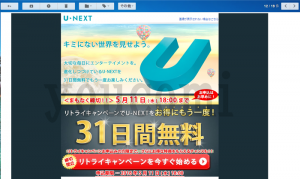 U-NEXTメール