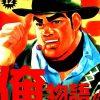 俺物語12巻|最新刊ネタバレ|無料で読む方法