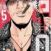 GTOパラダイス・ロスト5巻ネタバレあらすじと無料で読む方法