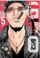GTOパラダイス・ロスト5巻