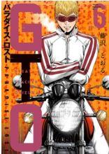 GTOパラダイスロスト6巻