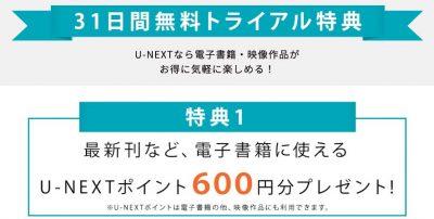 u-next%e7%89%b9%e5%85%b8