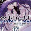 終末のハーレム12巻ネタバレ