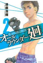 オールラウンダー廻2巻無料のイメージ