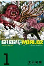 green worlds1巻無料