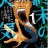 【無料で読める漫画】終末の天気を無料で読む方法と1巻ネタバレ
