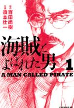 マンガ海賊とよばれた男1巻を無料読み