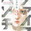 【無料で読める】ファイアパンチ3巻ネタバレあらすじ