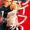 漫画「ライフ2ギバーテイカー」1巻を無料で読む方法!ネタバレも紹介