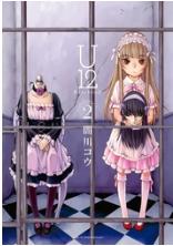 U12 2巻