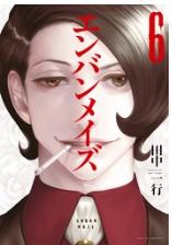 無料で読めるエンバンメイズ6巻