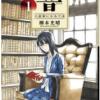 【漫画】響 小説家になる方法1巻を無料で読んでみた!ネタバレあらすじも
