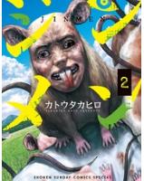ジンメン2巻ネタバレ