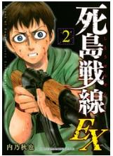 死闘戦線EX2巻