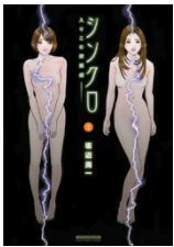 シンクロ1巻ネタバレ