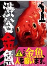 渋谷金魚1巻