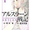 アルスラーン戦記 漫画1巻ネタバレ