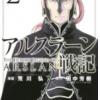 漫画アルスラーン戦記2巻ネタバレ