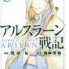 アルスラーン戦記 漫画3巻ネタバレ