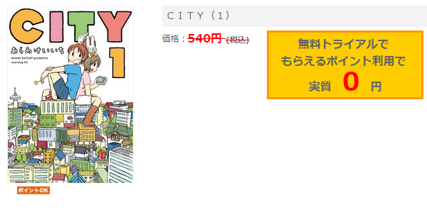 CITY1巻無料