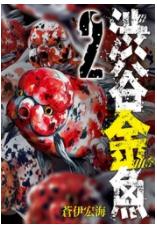 渋谷金魚2巻ネタバレあらすじ
