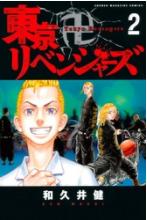 東京卍リベンジャーズ2巻ネタバレ