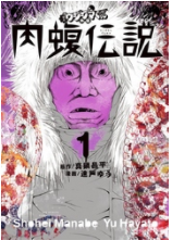 肉蝮伝説1巻ネタバレ