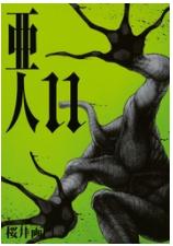 亜人11巻ネタバレ
