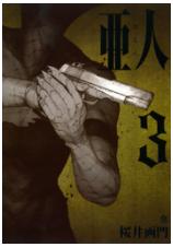 亜人3巻ネタバレあらすじ