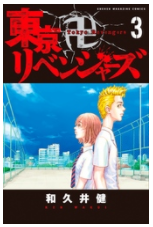 東京卍リベンジャーズ3巻ネタバレあらすじ