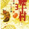 祕十村(ひじゅうむら)結末!最終3巻を無料で読む方法とネタバレ