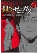 闇金ゼニガタ2巻ネタバレ