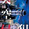 【漫画】天空侵犯14巻(最新刊)ネタバレ!無料で読む方法も紹介
