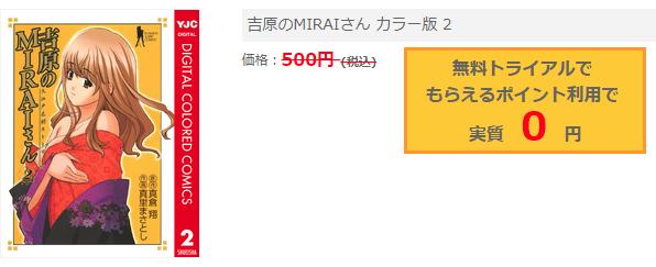 吉原の未来2巻無料