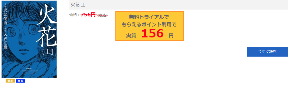 火花マンガ1巻無料