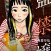 監禁嬢4巻ネタバレ!漫画を無料で読む方法も紹介