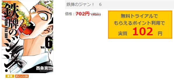 鉄牌のジャン6巻無料