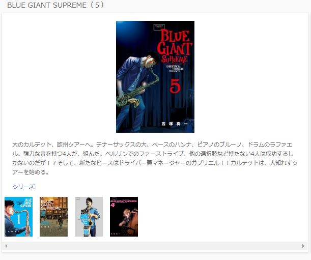 BLUE GIANT SUPREME5巻無料