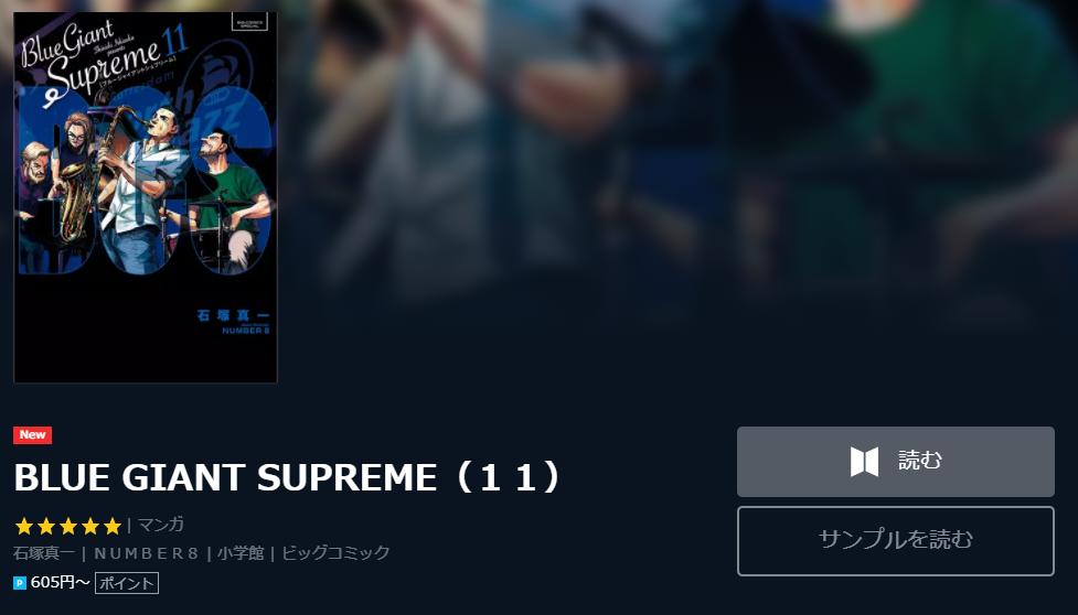 BLUE GIANT SUPREMEU11巻無料
