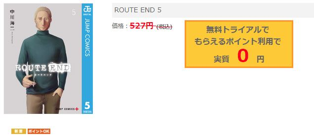 ROUTE END5巻無料