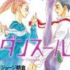 ダンス・ダンス・ダンスール8巻(最新刊)ネタバレと感想!