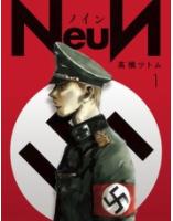ノインNeuN1巻ネタバレ