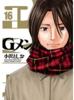Gメン16巻ネタバレ