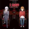 LOOP THE LOOP の最新話を無料で読む方法