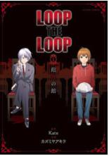 LOOP THE LOOP 1