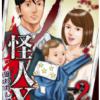 怪人X2巻ネタバレ