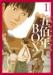 五佰年BOX1巻